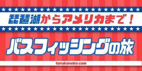 琵琶湖からアメリカまで!バスフィッシングの旅